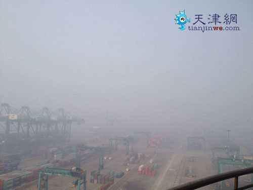 雾霾 封港 天津港