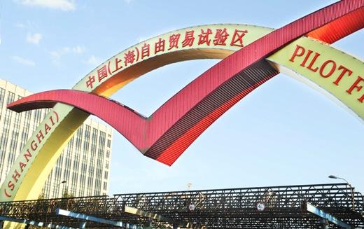 上海自由贸易区 上海国际航运建设