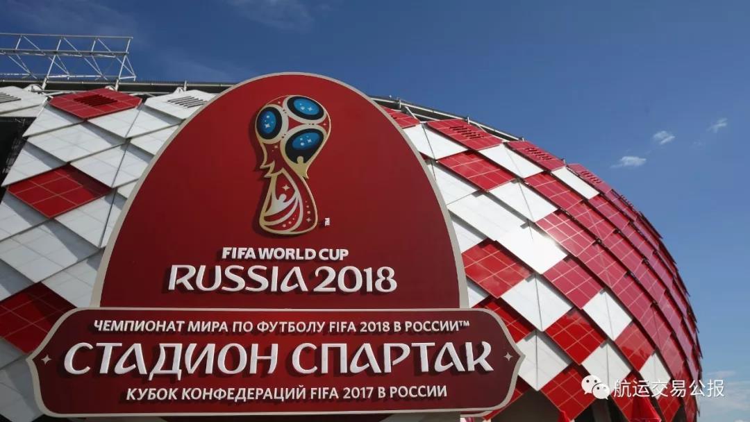 世界杯对航运的影响